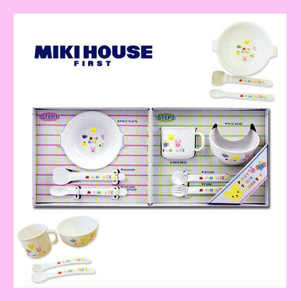 【ミキハウス(ベビー)】テーブルウェアミニセット(ベビー食器セット)出産祝いギフト MIKI HOUSE