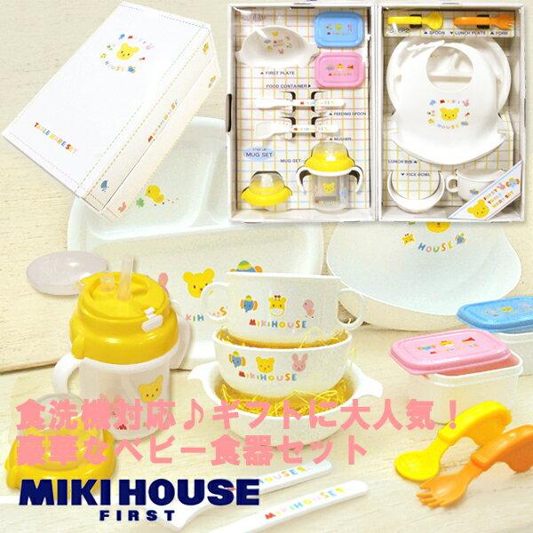 【ミキハウス(ベビー)】テーブルウェアセット(ベビー食器セット)出産祝いギフトセット【送料無料】