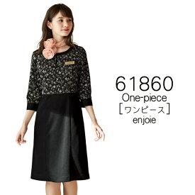 【ジョア】事務服 ワンピース(5-15号)61860 JOIE