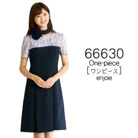 【ジョア】事務服 ワンピース(5-15号)66630 JOIE
