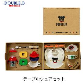 【ダブルB】テーブルウェアセット(ベビー食器セット)出産祝いギフトセット【箱付】【送料無料】