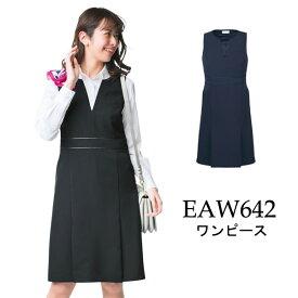 【カーシー】事務服 ワンピース(5-17号)EAW642 KAESEE ENJOY エンジョイ