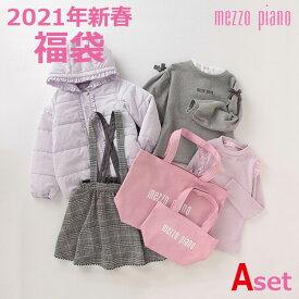 ★ポイント2倍★【メゾピアノ】2021年新春福袋 Aセット【数量限定】【送料無料】