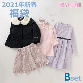 ★ポイント2倍★【メゾピアノ】2021年新春福袋 Bセット【数量限定】【送料無料】