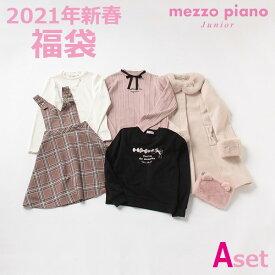 ★ポイント2倍★【メゾピアノジュニア】2021年新春福袋 Aセット【数量限定】【送料無料】