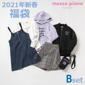 ★ポイント2倍★【メゾピアノジュニア】2021年新春福袋 Bセット【数量限定】【送料無料】