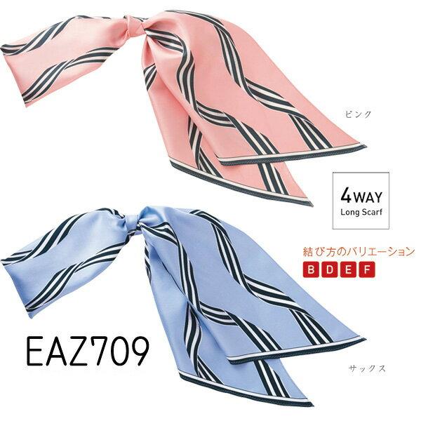 【カーシー】4WAY ロングスカーフ 事務服EAZ709 KAESEEENJOY エンジョイ【メール便可】