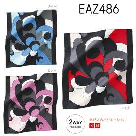 【カーシー】2WAYミニスカーフ(スカーフループ®つきアイテム専用) 事務服EAZ486 KAESEEENJOY エンジョイ【メール便可】