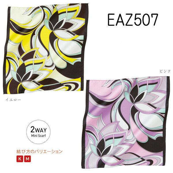 【カーシー】2WAYミニスカーフ(スカーフループ®つきアイテム専用) 事務服EAZ507 KAESEEENJOY エンジョイ【メール便可】