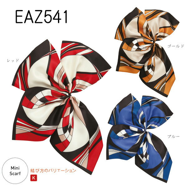 【カーシー】ミニスカーフ 事務服EAZ541 KAESEEENJOY エンジョイ【メール便可】