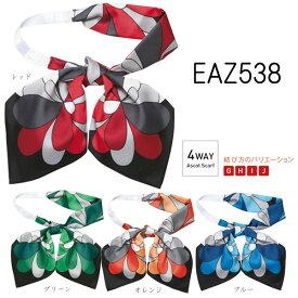 【カーシー】4WAYアスコットスカーフ 事務服EAZ538 KAESEEENJOY エンジョイ【メール便可】
