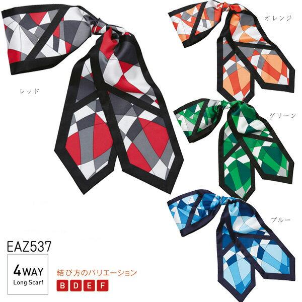 【カーシー】4WAYスカーフ 事務服EAZ537 KAESEEENJOY エンジョイ【メール便可】