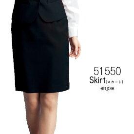 【ジョア】事務服 スカート(5-19号)51550 JOIE