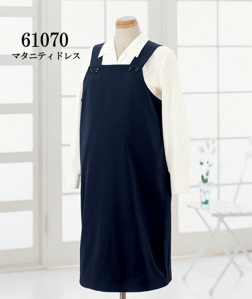 【ジョア】マタニティドレス(紺)61070-1Maternity Collection JOIE【送料無料】