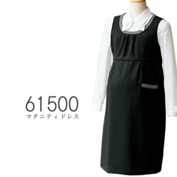 【ジョア】事務服 マタニティドレス 61500-8 JOIEMaternity Collection【送料無料】