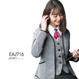【カーシー】事務服 ジャケット(5-17号)EAJ716 KAESEE ENJOY エンジョイ【送料無料】