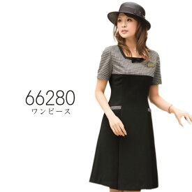 【ジョア】事務服 ワンピース(5-15号)66280 JOIE華やぎコンシェルジュ スイートクラシカルシリーズ