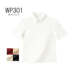 8997ca65d344a7 【ハネクトーン】事務服 半袖きれいポロ(M-3L)ポロシャツ WP301 HANECTONECounter