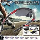 FERRY 偏光レンズ スポーツサングラス フルセット 専用交換レンズ5枚 ユニセックス 7カラー スポーツ用 サングラス ア…