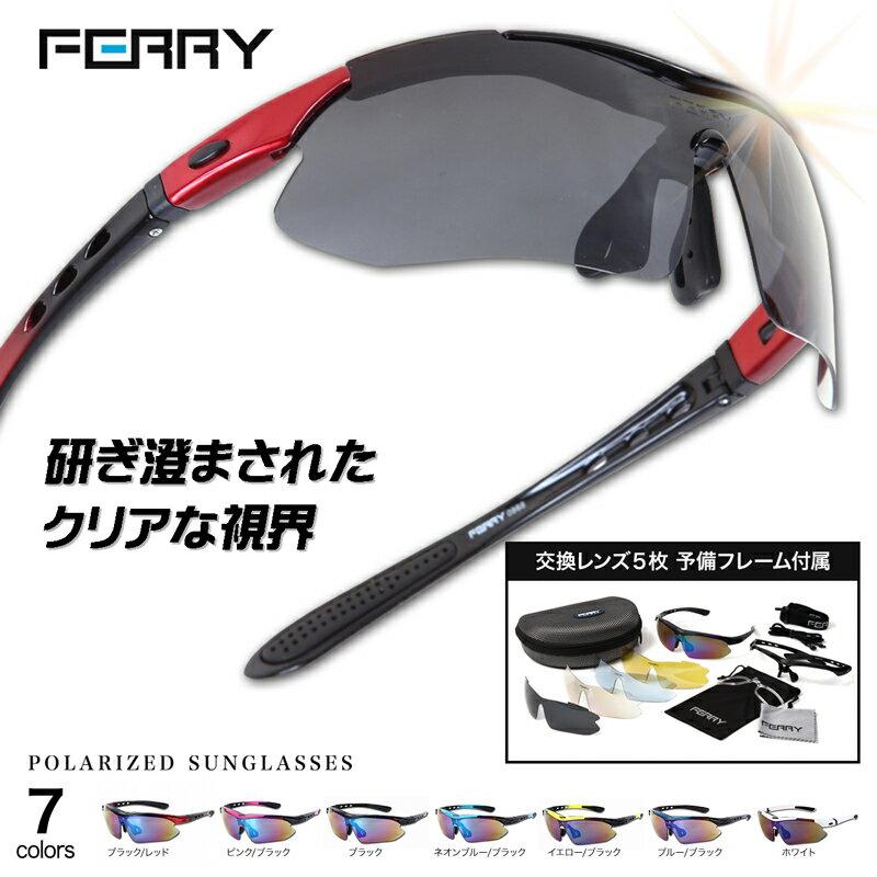FERRY 偏光レンズ スポーツサングラス フルセット 専用交換レンズ5枚 ユニセックス 7カラー スポーツ用 サングラス アイウェア 偏光グラス