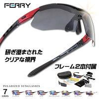 FERRY(フェリー)偏光レンズスポーツサングラスフルセット専用交換レンズ5枚ユニセックス7カラー