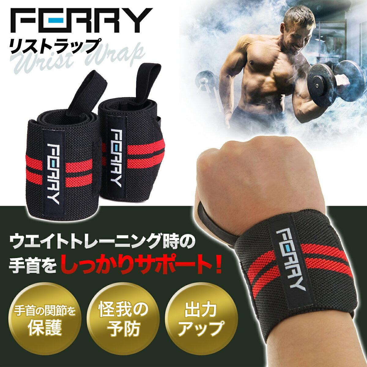 FERRY リストラップ ウエイトトレーニング 手首固定 (2枚組) 4カラー