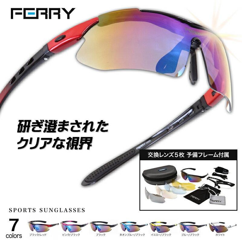 FERRY スポーツサングラス ミラーレンズ フルセット専用交換レンズ5枚 ユニセックス 7カラー スポーツ用 サングラス アイウェア