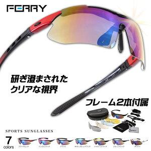サングラス メンズ FERRY スポーツサングラス ミラーレンズ フルセット専用交換レンズ5枚 ユニセックス メンズ レディース 7カラー スポーツ用 サングラス アイウェア