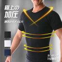 加圧シャツ メンズ 加圧インナー コンプレッションウェア 半袖 補正下着 ダイエット お腹 ウエスト 引き締め
