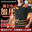 加圧シャツ 加圧インナー コンプレッションウェア 補正下着 ダイエット 半袖 メンズ 3カラー 加圧 Tシャツ 加圧ウェア…