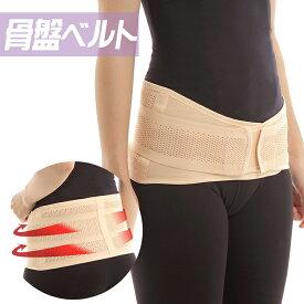 骨盤ベルト 骨盤矯正ベルト 産後ケア ダイエット レディース 腰痛 ベルト 骨盤サポートベルト