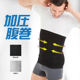 加圧腹巻き ウエストサポーター 加圧インナー メンズ お腹 引き締め ダイエット ウエストニッパー 加圧ベルト 加圧トレーニング 腰痛ベルト 補正下着 加圧シャツ ウエストシェイパー