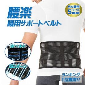 腰痛ベルト 腰痛 コルセット 腰 サポーター 腰ベルト 腰用 サポートベルト メッシュ 骨盤矯正 骨盤ベルト ウエスト お腹 引き締め 大きいサイズ SPORTIA