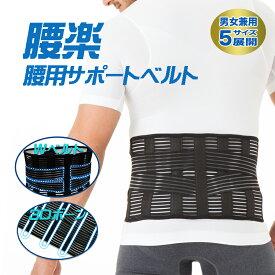 [エントリーでP5倍]腰痛ベルト 腰痛 コルセット 腰 サポーター 腰ベルト 腰用 サポートベルト メッシュ 骨盤矯正 骨盤ベルト ウエスト お腹 引き締め