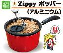 【送料無料】ZIPPY ポップコーンポッパー (アルミニウム)材料セット50人分プレゼント中 ポップコーンメーカー