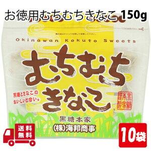 お買得 むちむちきなこ 150g×10袋 国産きなこと沖縄県産黒糖のコンビネーション 送料無料 メール便