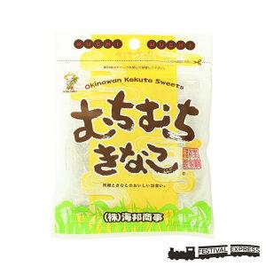 むちむちきなこ 37g 国産きなこと沖縄県産黒糖のコンビネーション