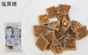 お買い得  塩黒糖 熱中症対策 海塩からできたお塩「ぬちまーす]を使用した黒糖 180g×3袋 送料無料 メール便