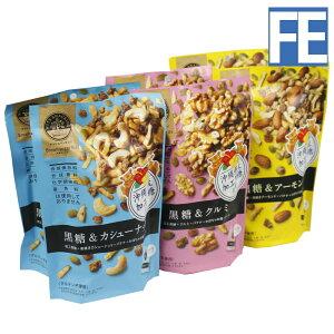 まとめ買い ナッツスナッキング 3種類セット  黒糖&クルミ 黒糖&カシューナッツ 黒糖&アーモンド 各2袋合計6袋 送料無料