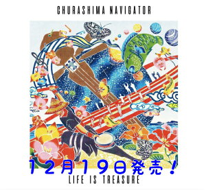 LIFEISTREASURE1