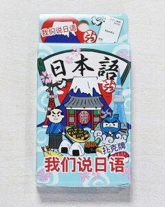 中国語トランプ トランプで学ぼう 送料無料 メール便