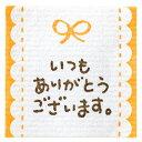 メッセージシールリボン-いつもありがとうございます。 (60枚) [包装資材バッグシールカード][13/1210]{子供会 景品 お祭り くじ引き 縁日}