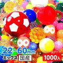 特許入 スーパーボールセット 1000入 22mm~60mmミックス {すくい 景品 玩具 おもちゃ 縁日 お祭り イベント おまけ 子…