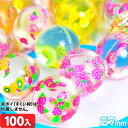 クリスタルフルーツ スーパーボール 100入 27mm {キウイ いちご りんご ドラゴンフルーツ} {すくい 景品 玩具 おもち…