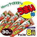 クリスマス お菓子 限定チョコ味 Merryクリスマスだようまい棒 チョコレート味 30入{子供 お菓子入り 子ども会 クリス…