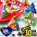 クリスマス麦チョコテトラ 100個入 袋入 {クリスマスブーツ お菓子入り サンタクロース 子供会 クリスマス会 プレゼン…