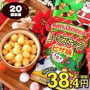 クリスマス コーンスナック ピザ味 20入 袋売 {スナック ピザ} {お菓子入り サンタクロース 子供会 クリスマス会 プレ…