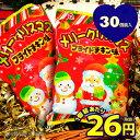 {12/12までP3倍}クリスマス限定 メリークリスマステキサスコーン フライドチキン味 30入 {クリスマス お菓子入り サン…