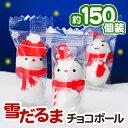 1個装2粒入 雪だるまチョコレートボール 500g(約150個入) 袋売 {クリスマスブーツ お菓子入り サンタクロース 子供会 …
