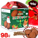 クリスマスココアクッキー 70g{クリスマス菓子 クリスマス菓子 サンタクロース 子供会 クリスマス会 プレゼント 業務…